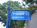Hamatmid street.JPG