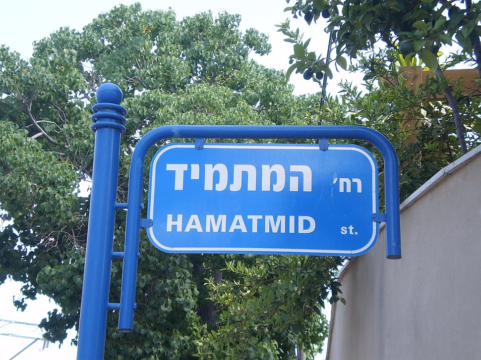 Hamatmid street