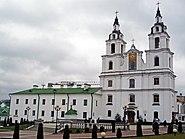 Holy Spirit Cathedral (Minsk)