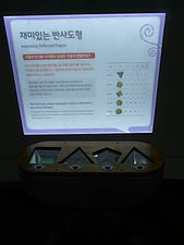 Hyehwa fall 2014 009 (Seoul National Science Museum).JPG