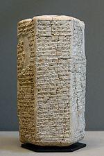 Hymn Iddin-Dagan Louvre AO8864