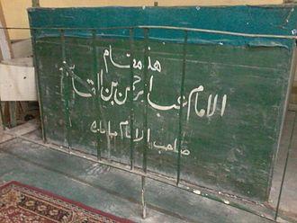 Ibn al-Qasim - The tomb of Ibn al-Qasim in the Qarafa cemetery in Cairo.