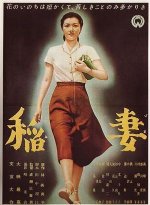 Lightning (film) - Japanese movie poster featuring Hideko Takamine
