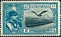 Iranian State Airlines stamp 1930s.jpg