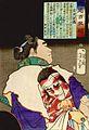 Iwama Oguma.jpg