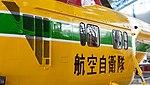 JASDF H-19C(91-4709) cargo door left front view at Hamamatsu Air Base Publication Center November 24, 2014.jpg