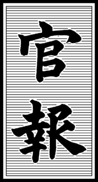 Japan official Gazette logo.png