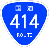 Japanese National Route Sign 0414.svg