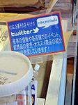 KOBE お菓子の店 モリナカ 2011 twitter (6579905383).jpg