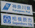 Kanagawa Pref and Sagamihara City Country Sign 1.jpg