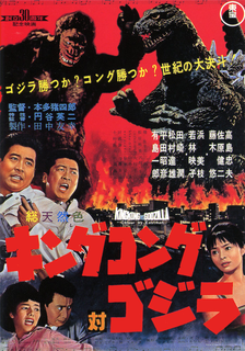<i>King Kong vs. Godzilla</i> 1962 film by Ishirō Honda