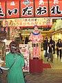 Kuidaore restaurant by Gavin Anderson in Dotonbori, Osaka.jpg