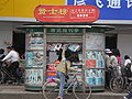 Kunming roadside newstand.JPG