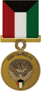 Kuwait Liberation Medal (Fifth Class).png