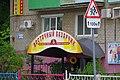 Lukhovitsy, Moscow Oblast, Russia - panoramio (114).jpg