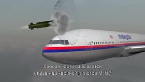 Файл:MH17 Missile Impact - Russian subtitles.webm
