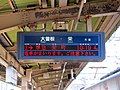 MT-Owari Seto Station-LED display.jpg
