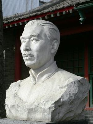 Mao Dun Literature Prize - A statue of Mao Dun, at his former residence in Beijing.