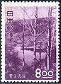 Marunuma 8Yen stamp.JPG