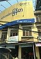 Mobile myanmar MPT IMG 5120.jpg
