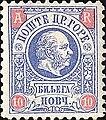 Montenegro 1895 Avis de Réception stamp.jpg