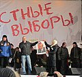 Moscow rally 4 February 2012, Yakimanka Street, Bolotnaya Square 16.JPG