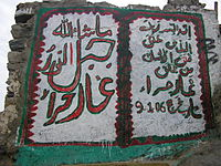 Murals at the Jabal Nur
