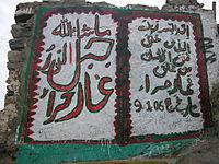 Murals at the Jabal Nur