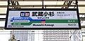 Musashi kosugi station Running in board.jpg