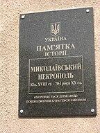 Mykolaiv necropolis.jpg