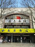 Nanjing West Railway Station 2011-03.JPG