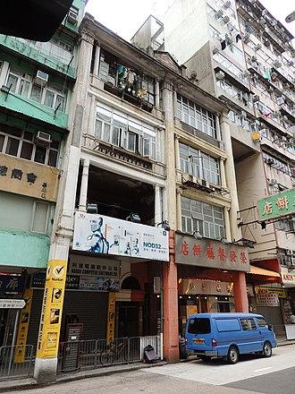 Sham Shui Po - A 1930s Tong Lau in Shum Shui Po