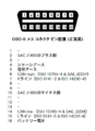 OBD2-female-front-view-wiki.png