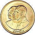 Obverse - 10 Pahlavi Golden Coin 1976.jpg