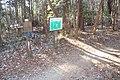 Okuhamana Nature Trail (Mount Tonmaku).jpg