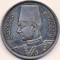PM King F Coin.jpg
