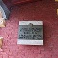 Pamětní deska Ludvíka Zatěrandy na nádraží v rodném Chýnově (Q80456850).jpg