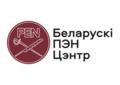 PenBy logo 2019.png