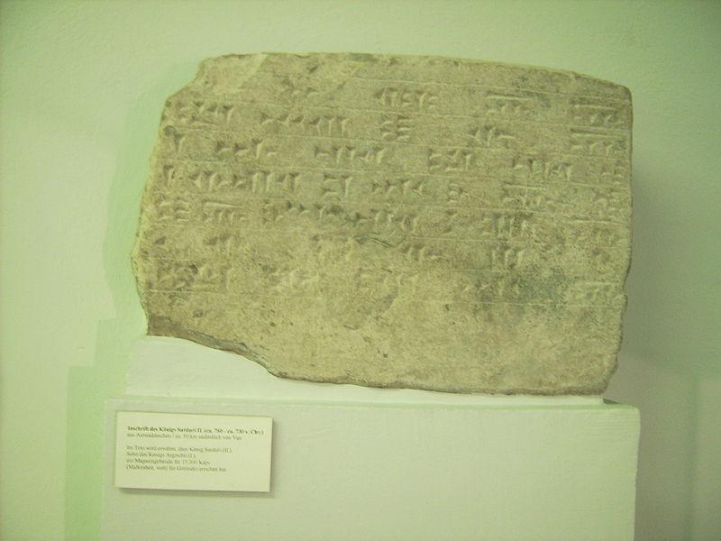 File:Pergamonmuseum - Vorderasiatisches Museum 102.JPG
