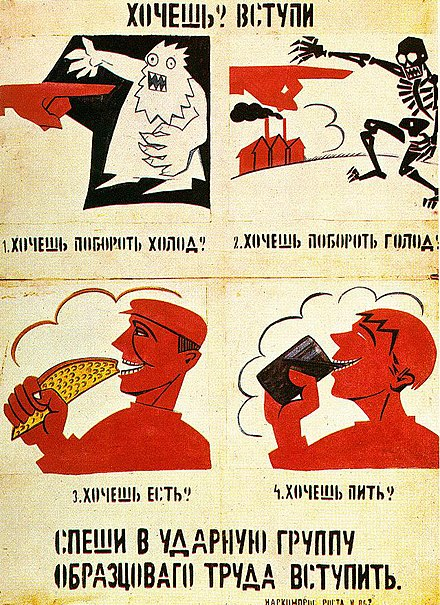 "Agitprop poster by Vladimir Mayakovsky: ""1. You want to overcome cold? 2. You want to overcome hunger? 3. You want to eat? 4. You want to drink? Hurry to enter shock brigades!"" Plakat mayakowski gross.jpg"