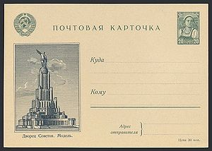Postcard 1941 sovietpalace.jpg
