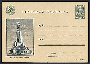 Postcard of the Soviet Union showing the Palac...