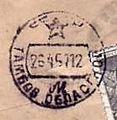 Postmark Tambov Regional 26Apr1957.jpg