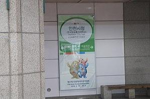 Incheon City Hall Station - Image: Q491008 Incheon city hall A01