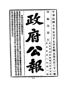 ROC1918-05-17--05-31政府公报831--845.pdf
