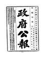 ROC1918-05-17--05-31政府公報831--845.pdf
