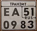 RUSSIA, MURMANSK REGION -TRANSIT PLATE -FRONT - Flickr - woody1778a.jpg