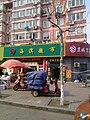 Renmin Road Shangquan, Shibei, Qingdao, Shandong, China, 266000 - panoramio.jpg