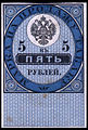 Russia. Excise stamp.jpg