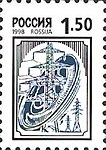 Russia stamp 1998 № 413.jpg